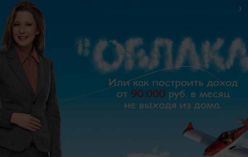 kurs-oblaka-otzyvy-avtomaticheskij-zarabotok-ot-90-000-rublej