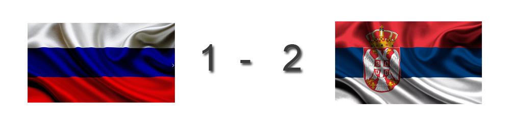 rossiya-serbiya-11-sentyabrya-2018-video-obzor-matcha-video-golov-povtor