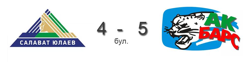 salavat-yulaev-ak-bars-14-sentyabrya-2018-obzor-matcha-video-golov-povtor