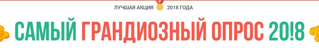 samyj-grandioznyj-opros-2018-otzyvy