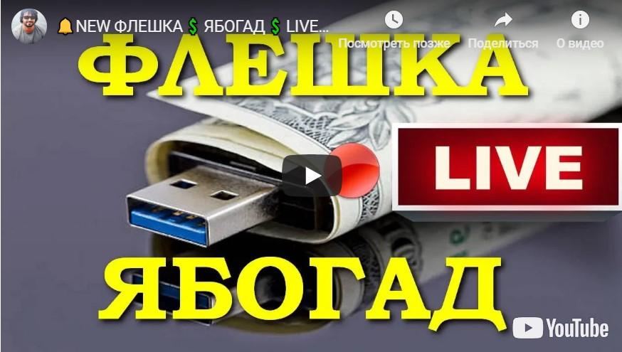 flehshka-yabogad-live-otzyvy