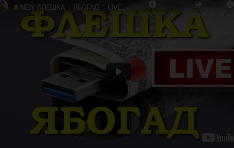 flehshka-yabogad-otzyvy-mozhno-li-zarabotat-ot-7000-v-den