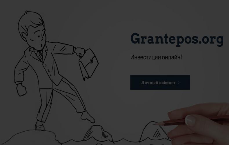 grantepos-otzyvy-o-proekte-platit-ili-net