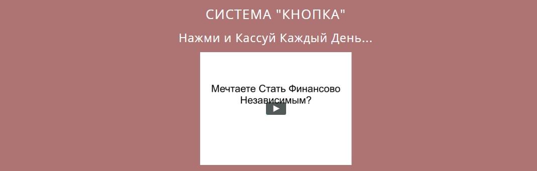 sistema-knopka-nazhmi-i-kassuj-kazhdyj-den-otzyvy