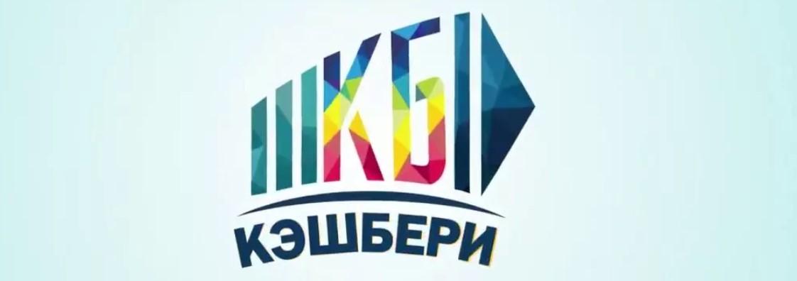 kehshberi-zakryvaetsya