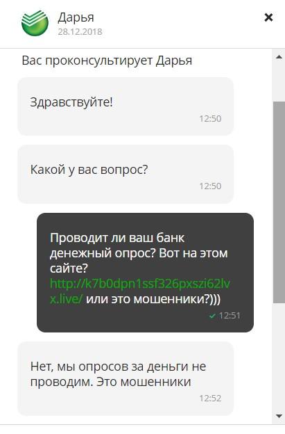 ezhemesyachnyj-motivirovannyj-opros-grazhdan-ot-pao-sberbank-otzyvy-ludei