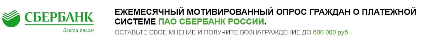 ezhemesyachnyj-motivirovannyj-opros-grazhdan-ot-pao-sberbank