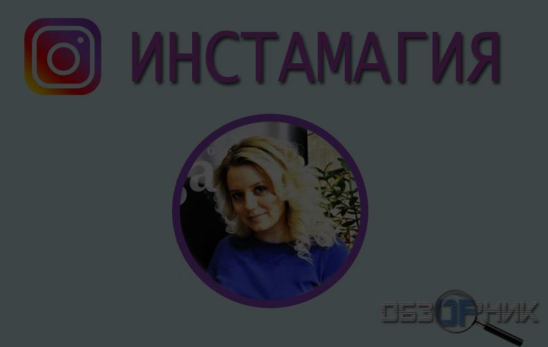 instamagiya-otzyvy