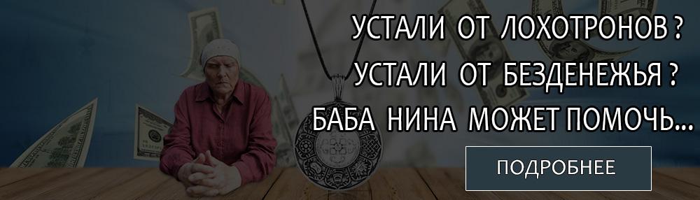 babanina