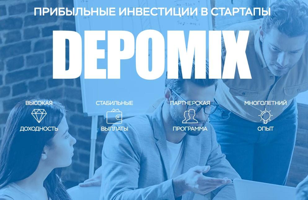 depomix-otzyvy