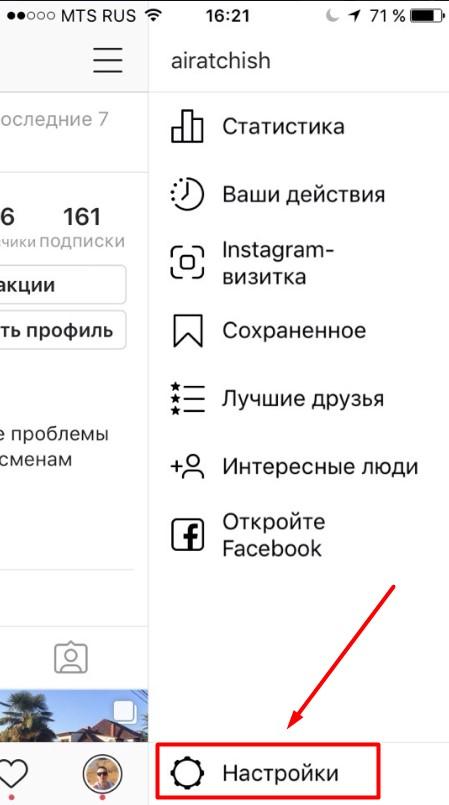 kak-posmotret-ponravivshiesya-publikacii-v-instagram