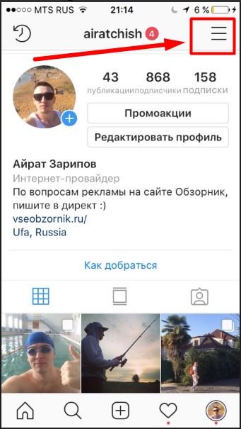kak-sdelat-zakrytyj-akkaunt-v-instagram