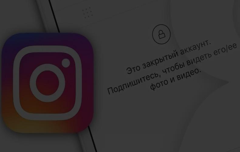 kak-sdelat-zakrytyj-akkaunt-v-instagrame-2019
