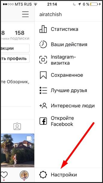 kak-sdelat-zakrytyj-akkaunt-v-instagrame-v-2019