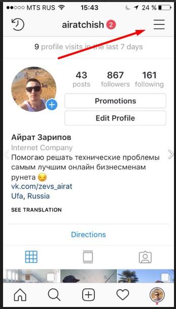 kak-v-instagrame-postavit-russkij-yazyk