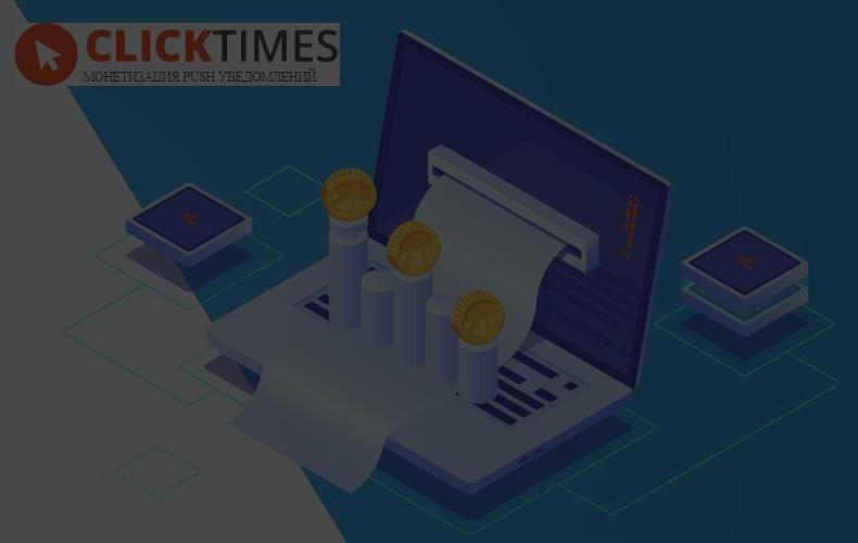 clicktimes-otzyvy-push-monetizaciya-sajta
