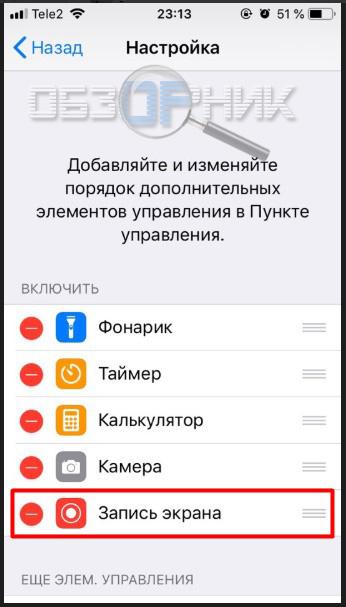kak-sdelat-zapis-ehkrana-na-iphone