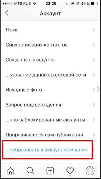 kak-vklyuchit-statistiku-v-instagrame