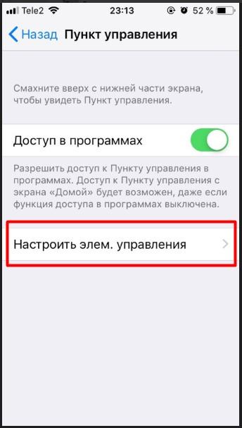 kak-vklyuchit-zapis-ehkrana-na-iphone