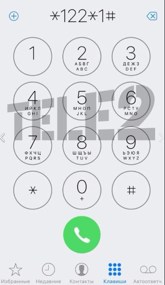 как взять кредит на теле2 на телефон 50 рублей