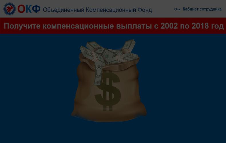 obedinennyj-kompensacionnyj-fond-otzyvy-okf