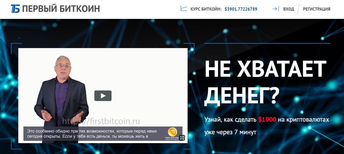 pervyj-bitkoin-otzyvy