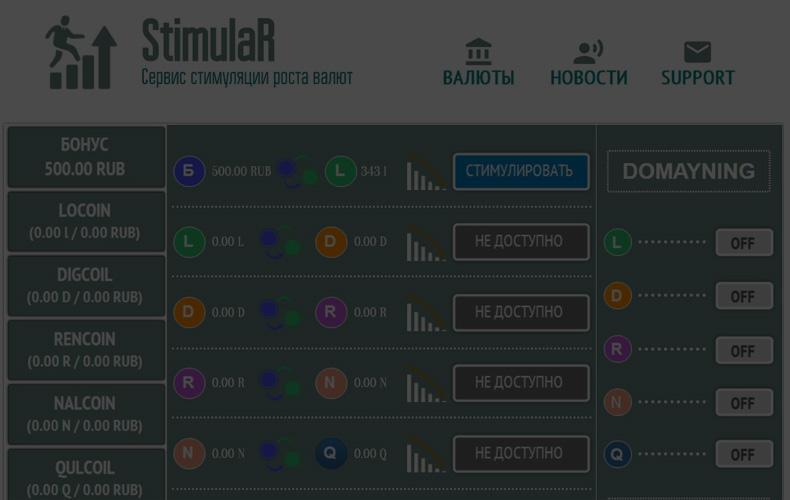 stimular-servis-stimulyacii-rosta-valyut-otzyvy