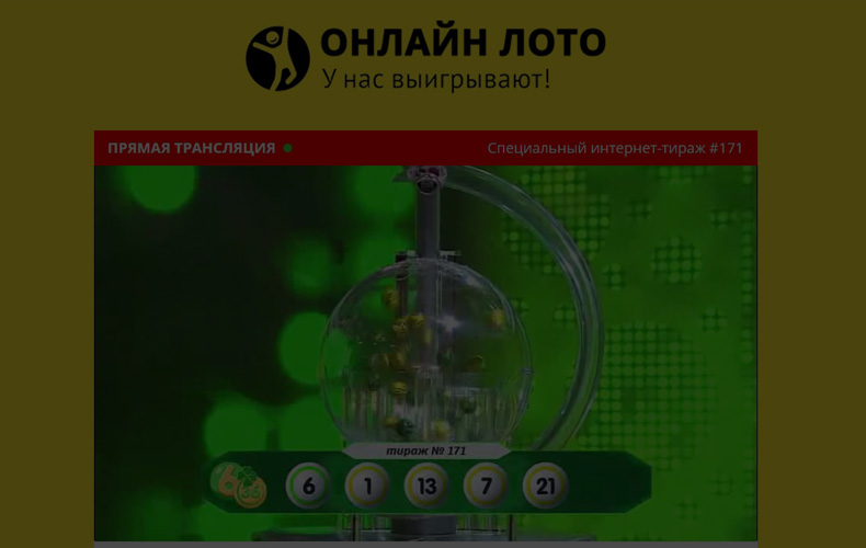 onlajn-loto-otzyvy-vozmozhno-li-vyvesti-175-000-rublej