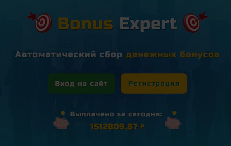 bonus-expert-otzyvy-o-sajte