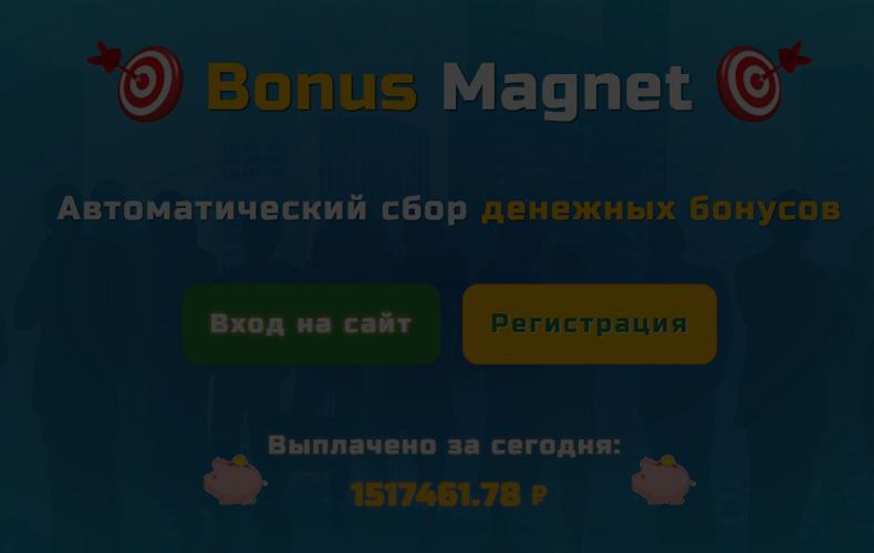 bonus-magnet-otzyvy-ob-avtomaticheskom-sbore-denezhnyh-bonusov