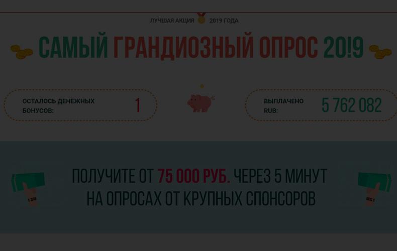 samyj-grandioznyj-opros-2019-otzyvy-kak-vernut-dengi