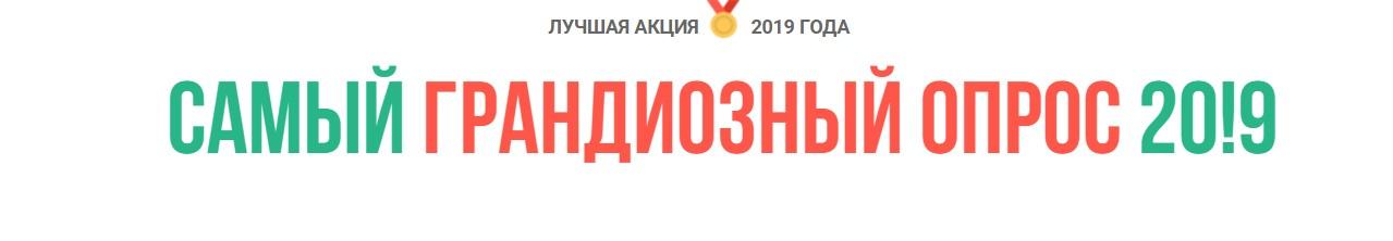 samyj-grandioznyj-opros-2019-otzyvy