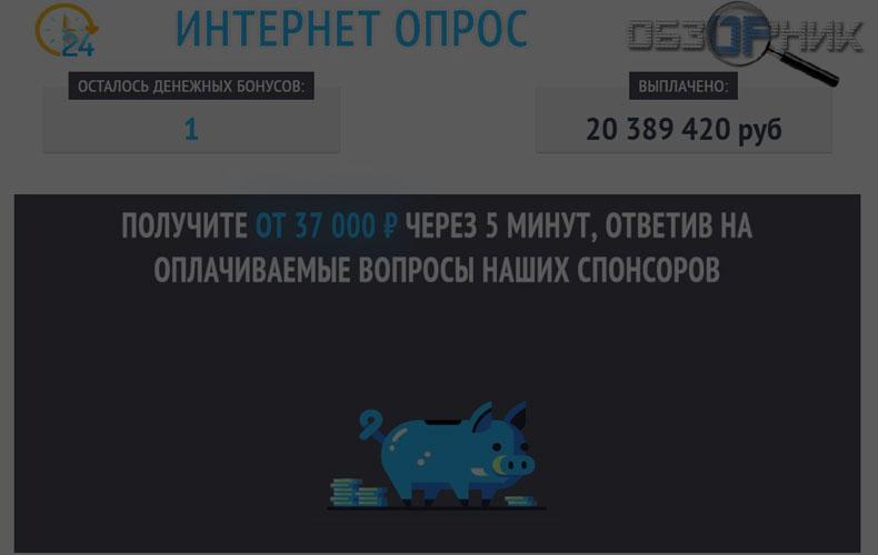 internet-opros-otzyvy-37-000-rublej-pravda-ili-net
