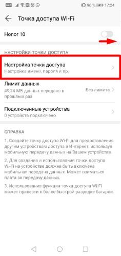 kak-razdat-internet-s-telefona-na-telefon