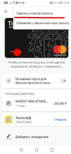 kak-udalit-bankovskuyu-kartu-s-gugl-pej