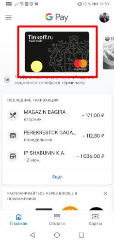 kak-udalit-kartu-s-google-pay