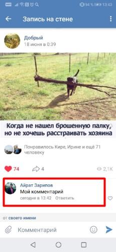 kak-udalit-kommentarij-vkontakte-s-telefona