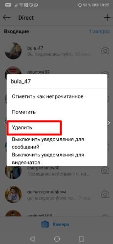 kak-udalit-perepisku-v-instagram