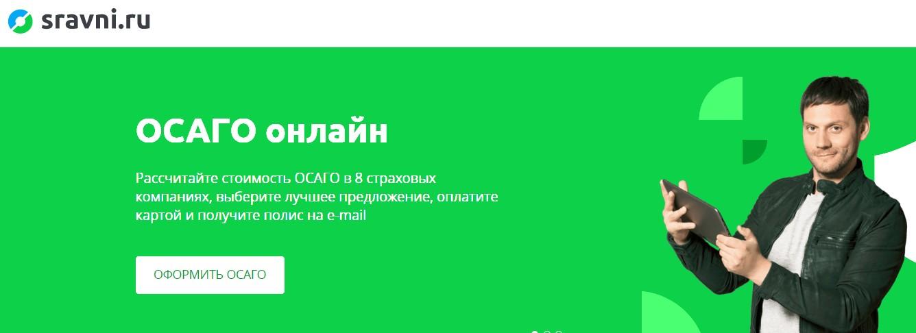 сравни ру потребительский кредит мфо выдающие займы с открытыми просрочками на карту онлайн в москве
