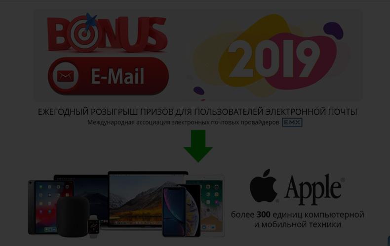 bonus-email-2019-otzyvy