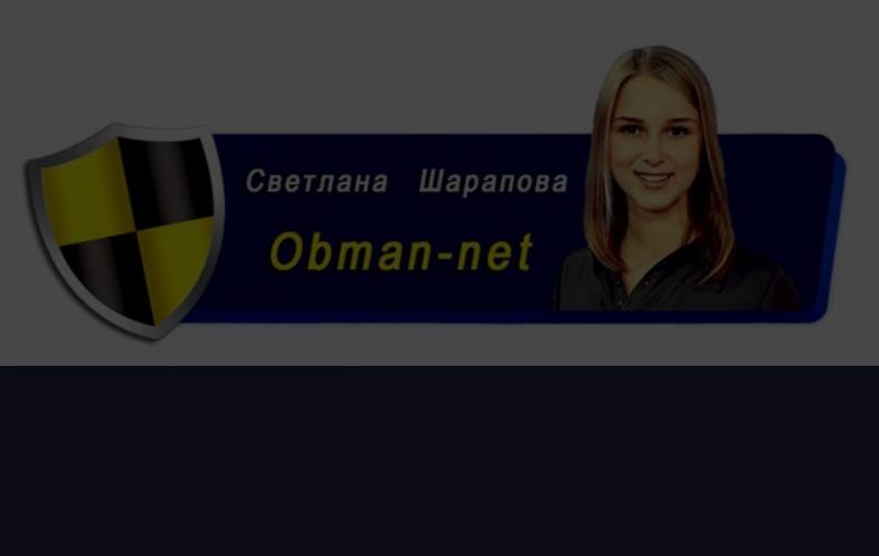 svetlana-sharapova-obman-net-otzyvy