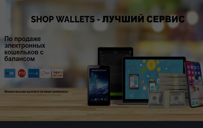 svetlana-sharapova-shop-wallets-kak-vernut-dengi