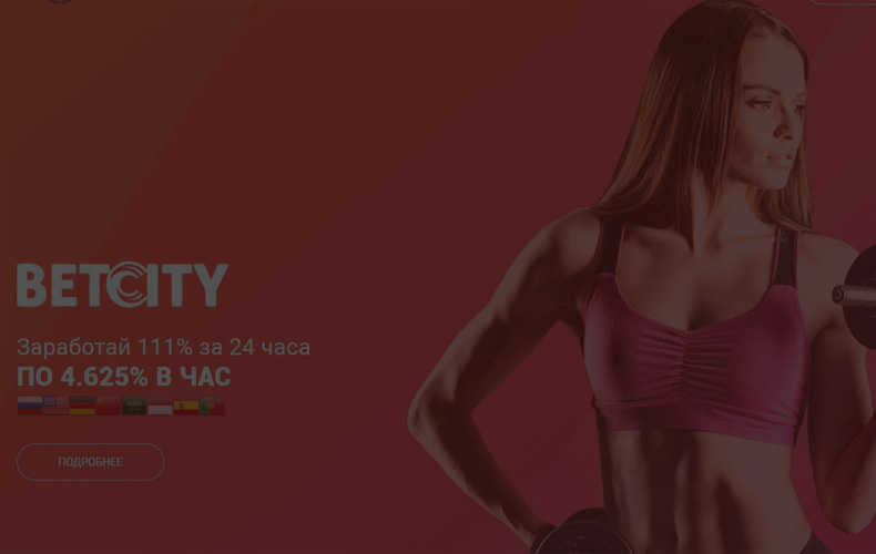 betcity-otzyvy-platit-ili-net