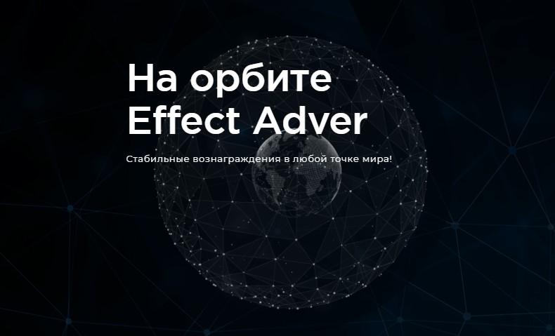 effectadver-otzyvy