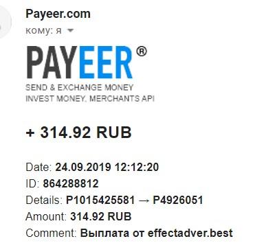 effectadver-platit-ili-net