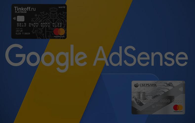 kak-vyvesti-dengi-s-google-adsense-na-kartu-sberbank-i-tinkof