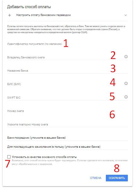 kak-vyvesti-dengi-s-google-adsense-na-kartu-sberbank