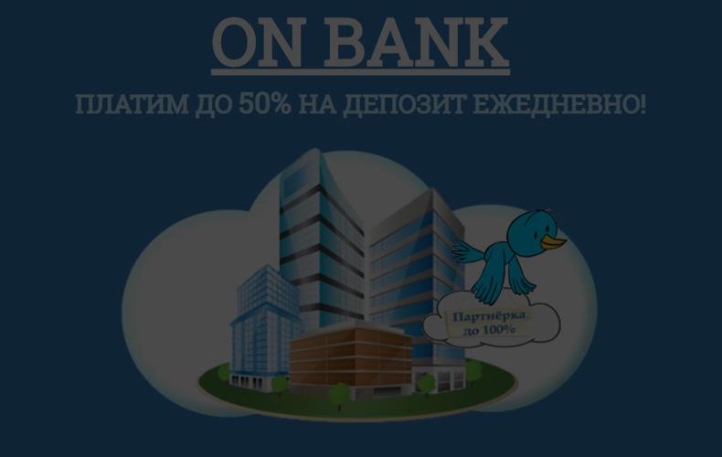 onbank-in-otzyvy-platit-ili-net