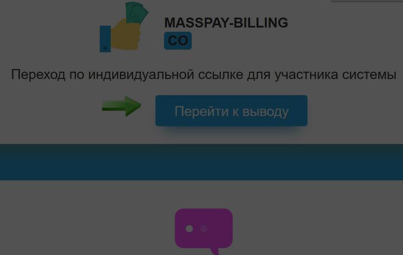 masspay-billing-co-otzyvy