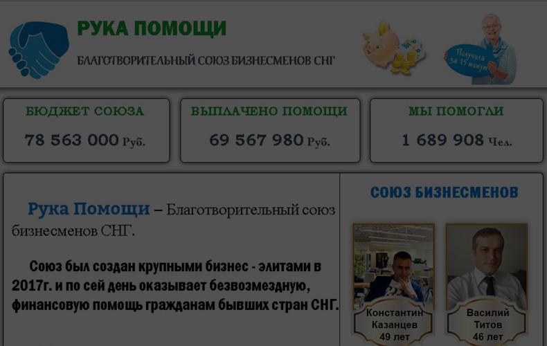 ruka-pomoshchi-blagotvoritelnyj-soyuz-biznesmenov-sng-otzyvy